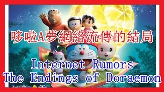 哆啦a夢大結局流傳網絡版