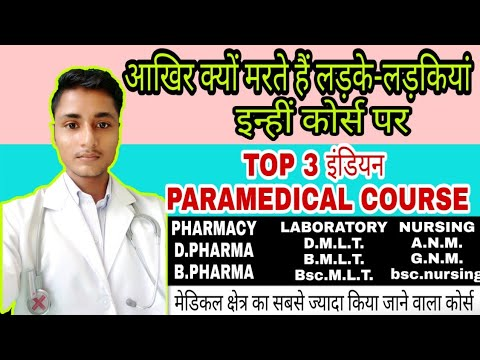 Top Indian medical field    top Indian paramedical course    nursing course    pharmacy course #MedicalRadiology