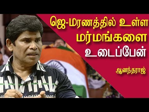 Anandaraj willing join with OPS  & EPS | anandaraj press meet | tamil news | tamil news today redpix