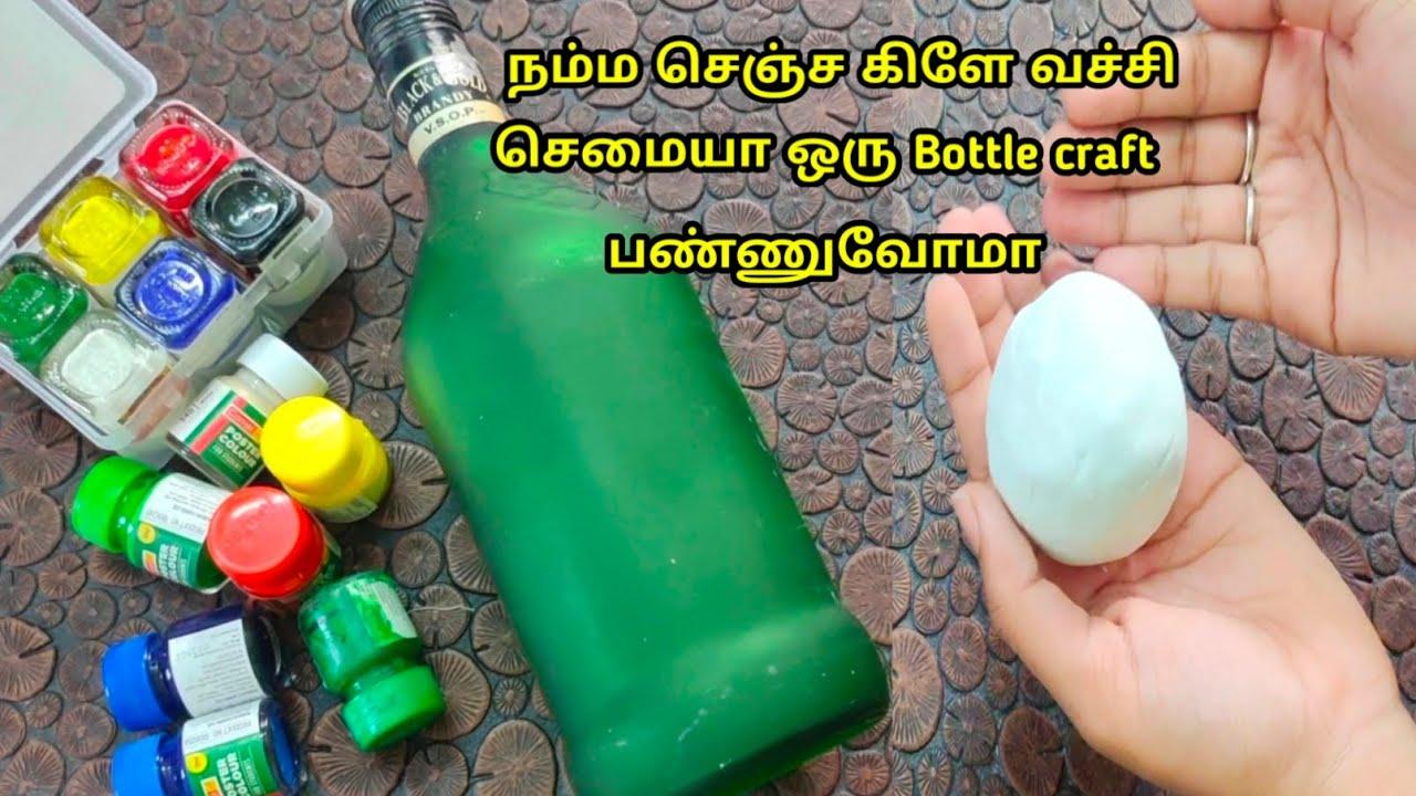Home made clay bottle craft /செமையா இருக்குங்க க்ளே கண்டிப்பா நீங்களும் செஞ்சி பாருங்க/craft tamil