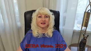 ДЕВА Июнь 2021 ГОРОСКОП Светлана ВЕДА