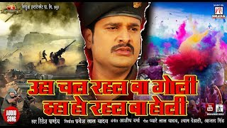 Uha Chal Rahal ba Goli.. Eha Ho Rahal ba holi | Ritesh Pandey | Superhit Bhojpuri Holi Song 2019