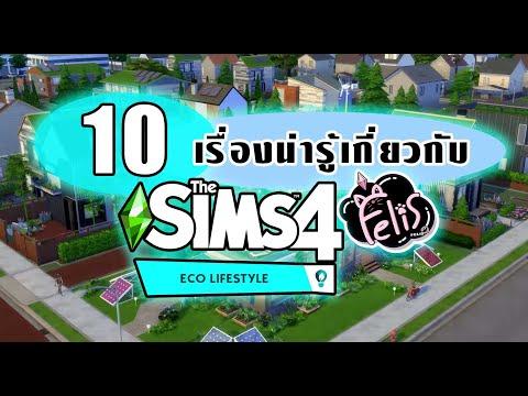 🌱 10 เรื่องน่ารู้เกี่ยวกับ The Sims 4 Eco Lifestyle 🌱