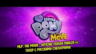 [RUS Sub] My Little Pony: The Movie [2017] Official Teaser Trailer #1 - РУССКИЕ СУБТИТРЫ