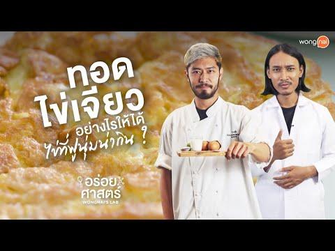 อร่อยศาสตร์ Season 2 EP. 6 : ทอดไข่เจียวอย่างไร ให้ได้ไข่ที่ฟูนุ่มน่ากิน