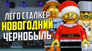 Лего Сталкер самоделка. Новый год в Чернобыле