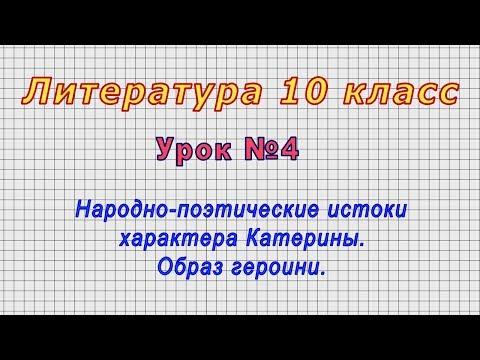 Литература 10 класс (Урок№4 - Народно-поэтические истоки характера Катерины. Образ героини.)