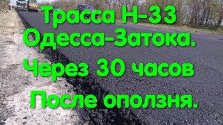 Трасса Одесса-Затока. 30 часов спустя после оползня. Одесса-Белгород-Днестровский. Оползень. Зсув.
