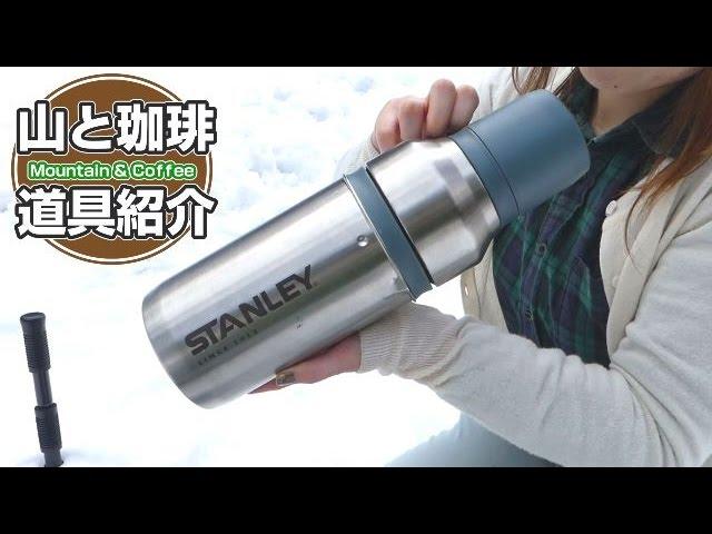 【道具紹介】スタンレーのコーヒーシステムで雪見コーヒー