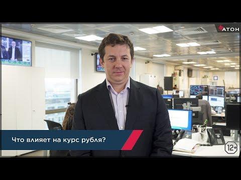 Что влияет на курс рубля?