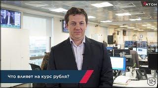 Смотреть видео Что влияет на курс рубля? онлайн