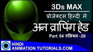 3Ds Max advanced character modeling [ unwrapping head ] HINDI 54 Part 89