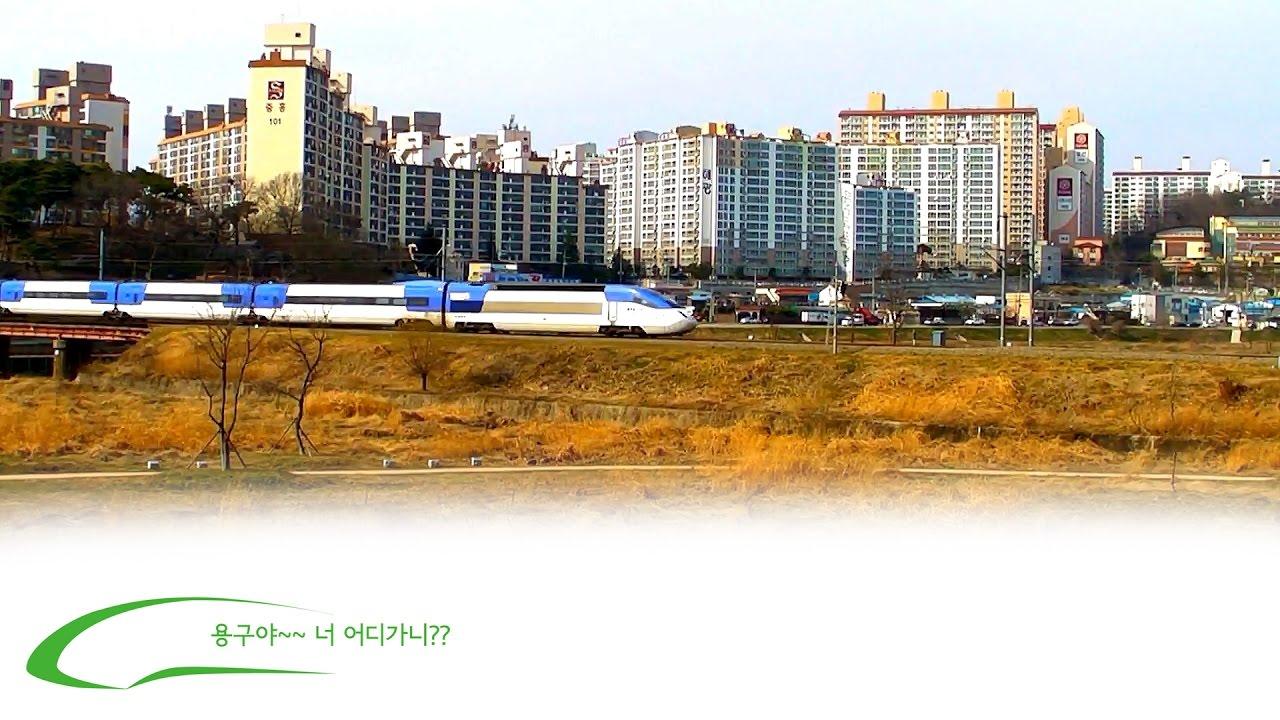 광주선 KTX / Gwangju Line KTX ...
