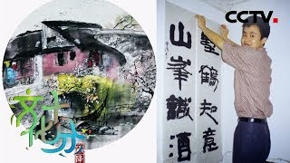 《文化十分》 20190502| CCTV综艺