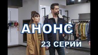 ЗАПРЕТНЫЙ ПЛОД описание 23 серии Анонс 1 русские субтитры, турецкий сериал.