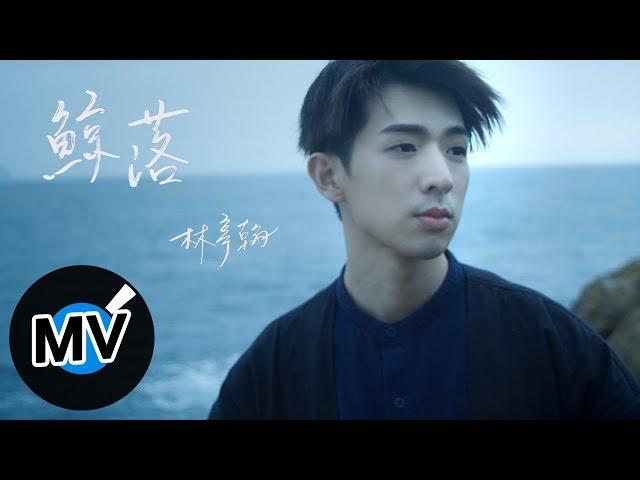 林亭翰 Justin Lin - 鯨落 Whale Fall(官方版MV)