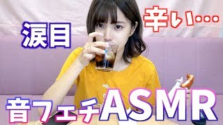 【ASMR】お昼ご飯を一緒に食べましょう【咀嚼音】【音フェチ】