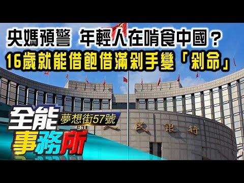 央媽預警 年輕人在啃食中國?16歲就能借飽借滿剁手變「剁命」- 江中博 莊正賢《夢想街之全能事務所》精華篇 網路獨播版