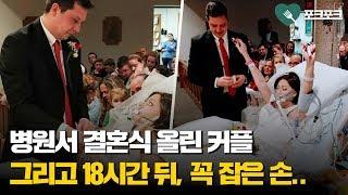 병원서 결혼식 올린 커플. 그러나 18시간 후, 신부 손잡고 바닥에 주저앉은 신랑