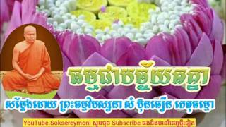សំ ប៊ុនធឿន,som bunthoeun,ធម្មជាបច្ច័យតគ្នា, Khmer meditation #220 A/2017