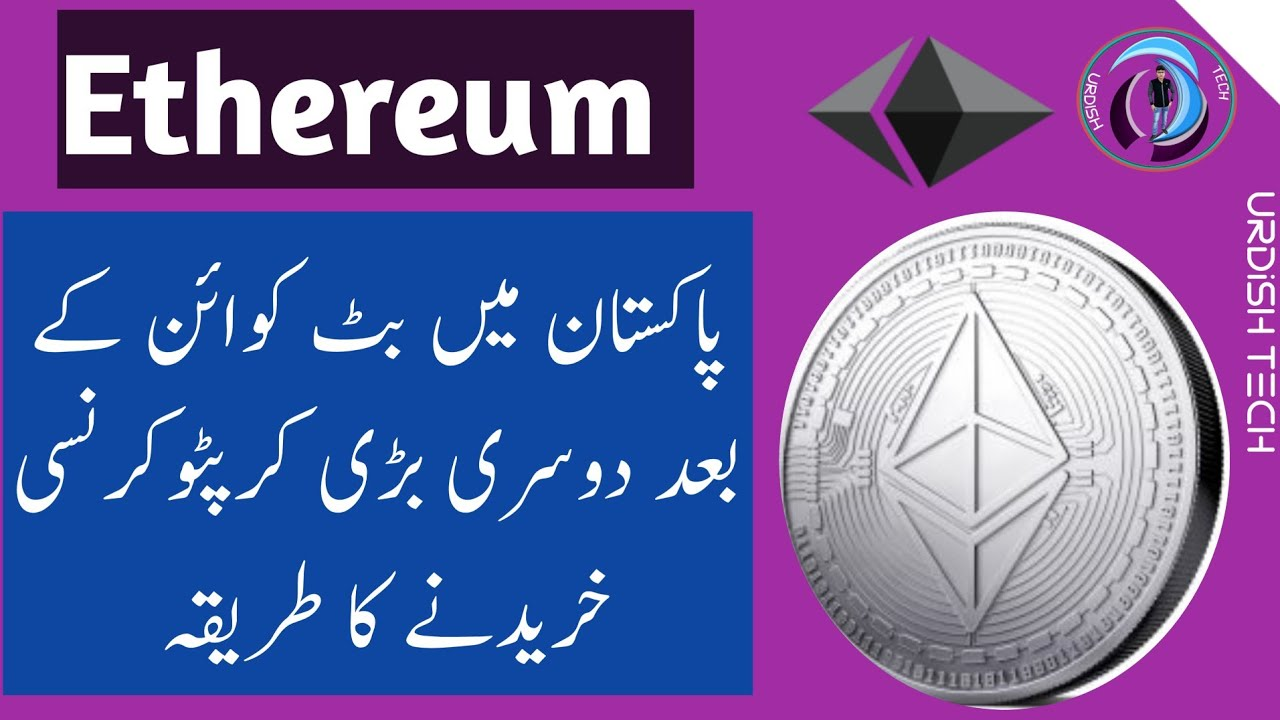 how to purchase cryptocurrency in pakistan