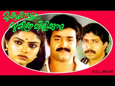Mukunthetta Sumitra Vilikkunnu | Malayalam Super Hit Full Movie | Mohanlal & Sreenivasan