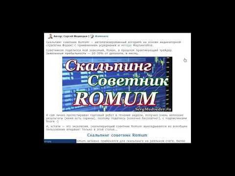 Прибыльный скальпинг советник Romum: установка, настройки