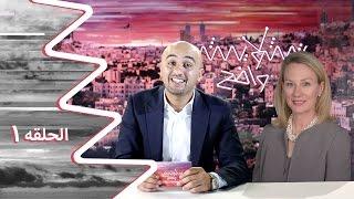 الحلقة الأولى  -بعنوان اليس في بلاد المناسف