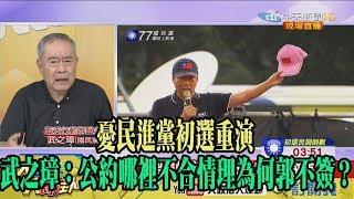 【精彩】憂民進黨初選重演 武之璋:公約哪裡不合情理為何郭不簽?
