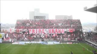 ベストアメニティスタジアムホーム3F席から 浦和サポの壮大なるアレ浦和~