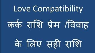 कर्क राशि प्रेम विवाह के लिए सही राशि | Kark  Rashi Love Compatibility