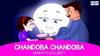 Chandoba Chandoba Lapala Zadit - Marathi Balgeet Video Songs and Rhymes