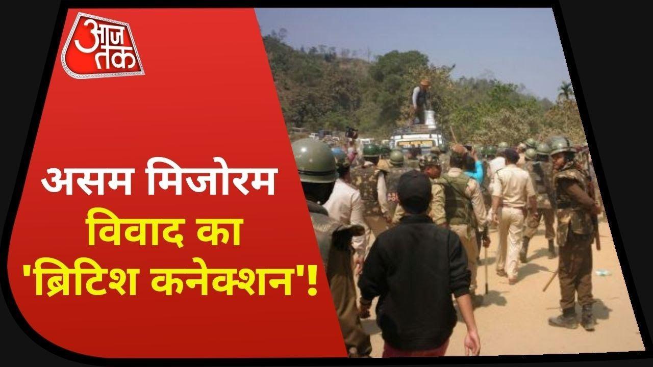 Assam Mizoram Border Dispute | Assam CM | Himanta Biswa Sarma | Latest News | Khabardaar | 27 July