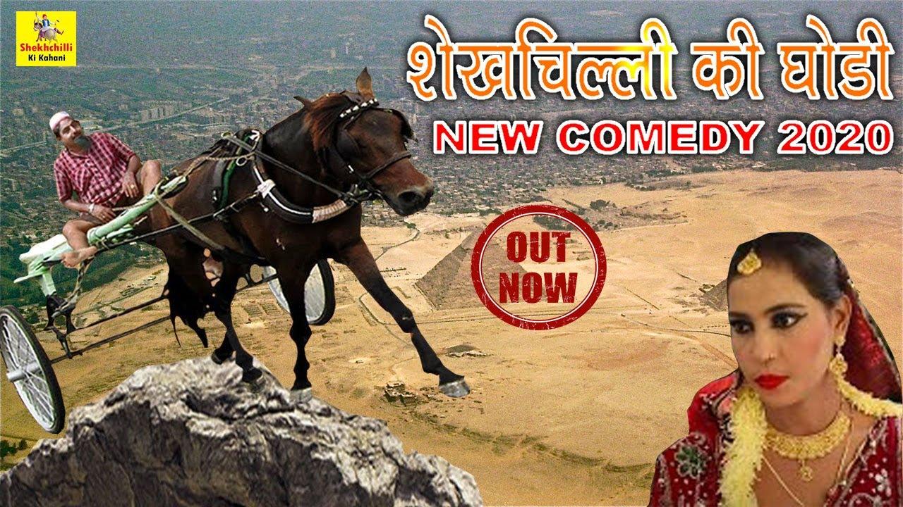 शेखचिल्ली की घोड़ी || Shekhchilli ki ghodi || Shekhchilli Full Comedy 2020 || Shekhchilli ki khani