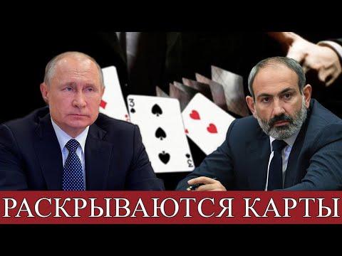 В Армении раскрываются карты! Какую роль сыграл Путин?!