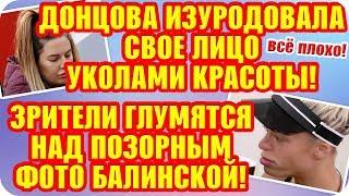 Дом 2 Свежие Новости ♡ 26 сентября 2019. Эфир (2.10.2019).