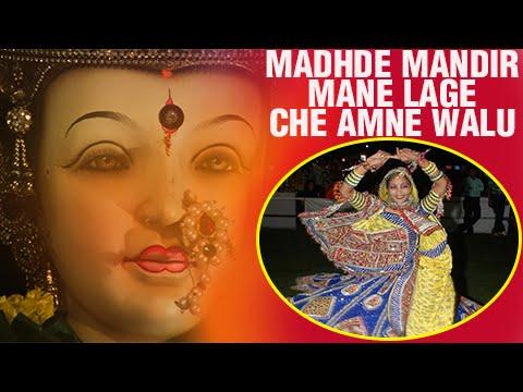 Madhde Mandir Mane Lage Che Amne Walu - Ashpura Maa Song - Devotional/Garba Song