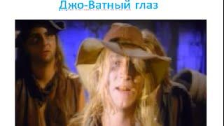 АНГЛИЙСКИЙ ЯЗЫК ПО ПЕСНЯМ. Rednex  Cotton Eye Joe/ Джо - Ватный глаз