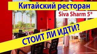 Siva Sharm Китайский Ресторан Аля Карт Египет 2021