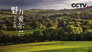 《魅力爱尔兰》翡翠岛国的奇幻之旅 | CCTV纪录 - YouTube