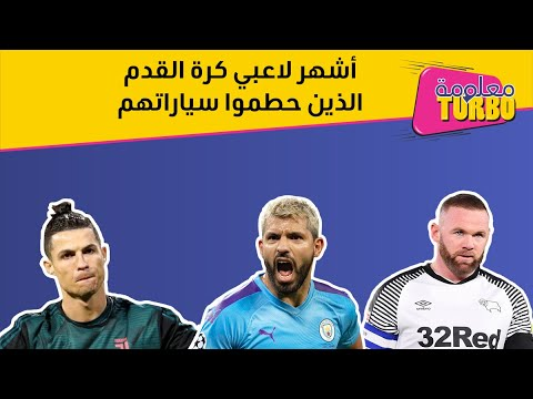 Photo of لاعبو كرة القدم الذين حطموا سياراتهم Football players and their car accidents – الرياضة