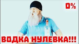 """Безалкогольная водка """"Емельяновская"""""""