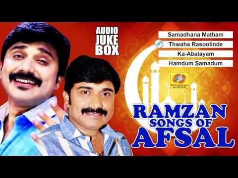 Ramzan Songs of Afsal | Ramzan Special Songs | Islamic Devotional Songs | Malayalam Mappilapattukal