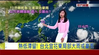 9/10中颱山竹持續增強 路徑南修周末影響