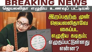Full details about food list written by Jayalalithaa before getting admitted in Apollo #Jayalalitha