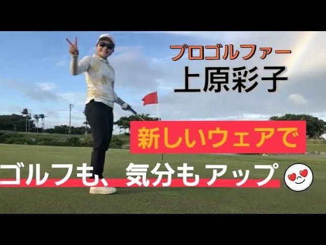 上原彩子プロがyoutubeで紹介してくださいました!
