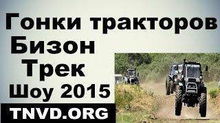 Гонки тракторов Бизон трек шоу 2015