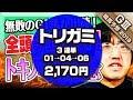 【競馬予想】 2019 共同通信杯(トキノミノル記念)全頭チェック!