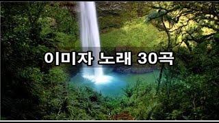 이미자 노래 30곡 kpop 韓國歌謠