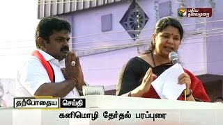 DMK Kanimozhi Speech at Election Campaign in Covai